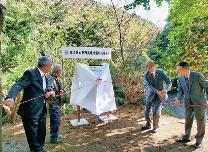 松田町の「虫沢古道を守る会」地元の古道復活に尽力して10周年