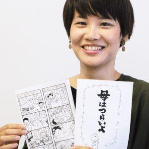 まちスポ茅ヶ崎で手に入る子育て奮闘記漫画
