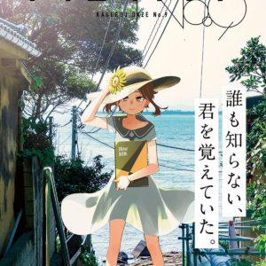 """藤沢、なぜアニメの聖地に?全国最多の5作品で""""聖地""""に認定!江の島のロケーション後押し"""
