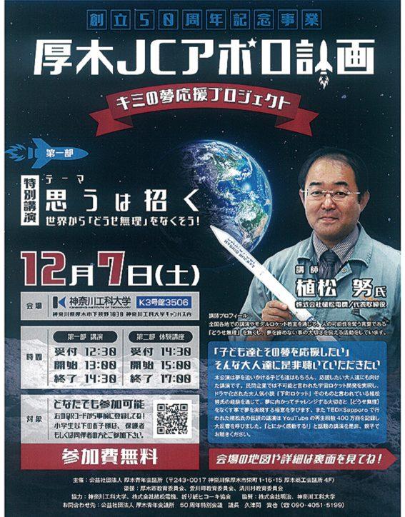<参加者募集&参加費無料>厚木JCがアポロ計画講演会と体験会 夢へのチャレンジを応援