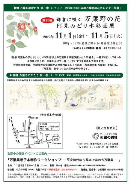 画家・童話作家の阿見みどりさんが妙本寺で水彩画展「鎌倉に咲く   万葉野の花」