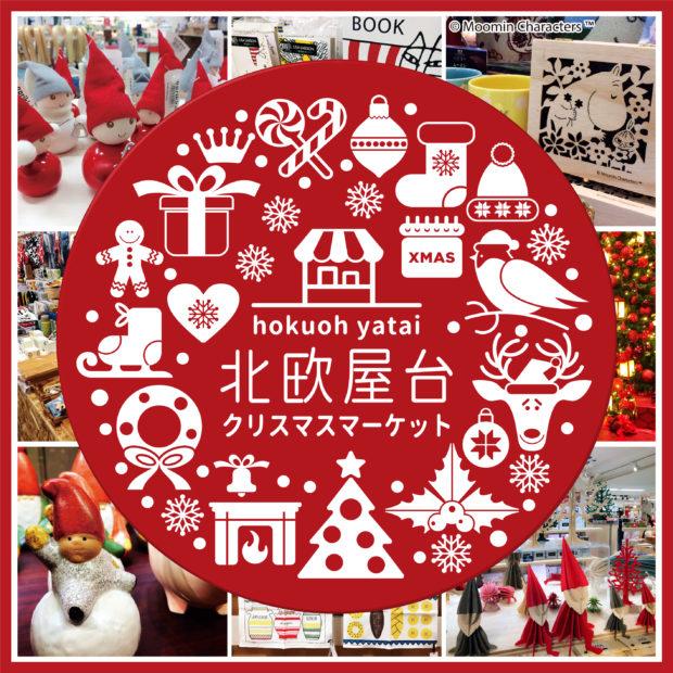 デジタル降雪イベント 横浜ランドマークタワーでChristmas 2020