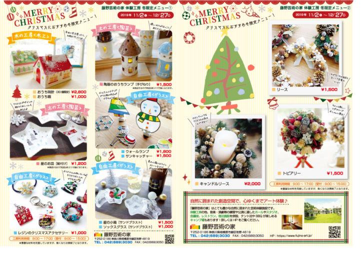 藤野芸術の家 クリスマスにおすすめ!冬限定メニュー!!