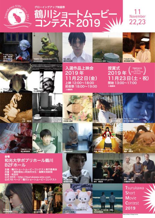 鶴川ショートムービーコンテスト2019 入選作品上映+授賞式
