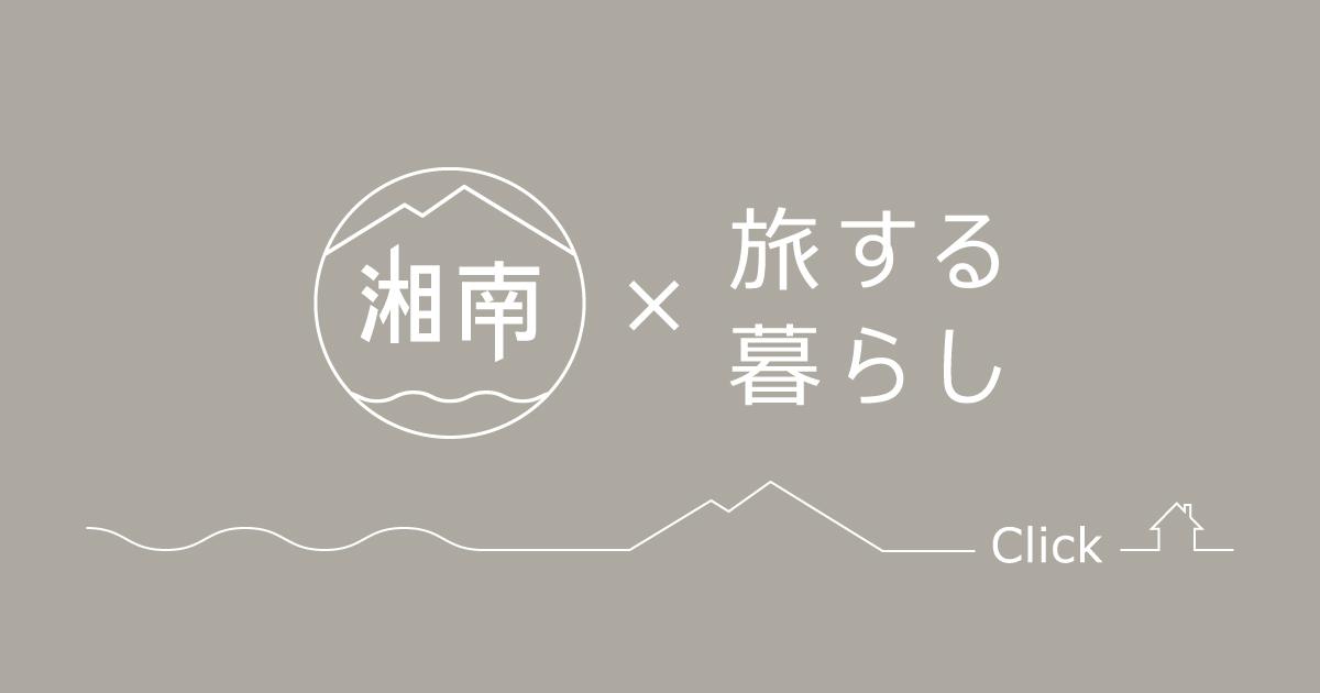 みんなでつくる湘南物語 - 湘南移住 - 湘南×旅する暮らし