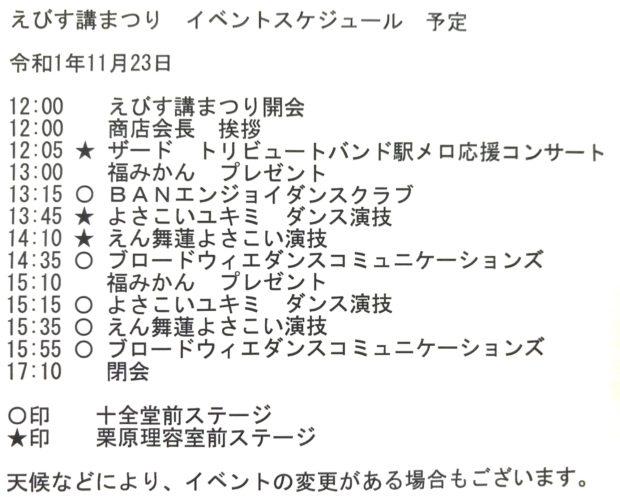 歩行者天国に!秦野の渋沢駅で「えびす講まつり」ZARD駅メロ応援ライブや福みかん配布も