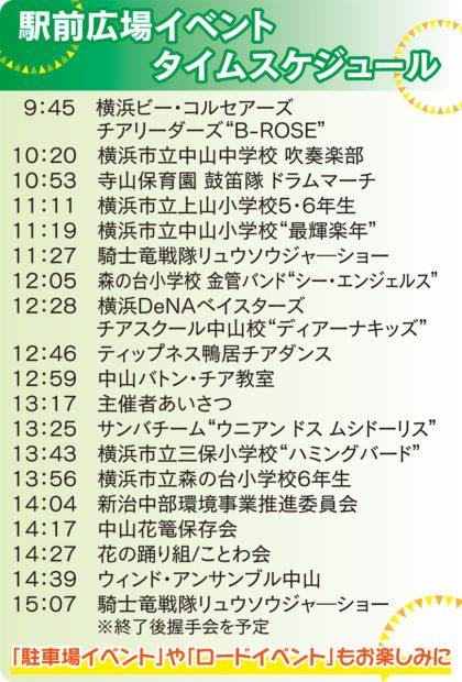 【11月3日】秋の風物詩「中山まつり」模擬店・イベント多数!リュウソウジャーも登場@横浜市緑区