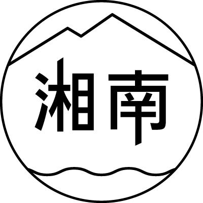 【New 7/2】茅ヶ崎ゆかりの南湖院開設の高田畊安&作家・開高健とは?