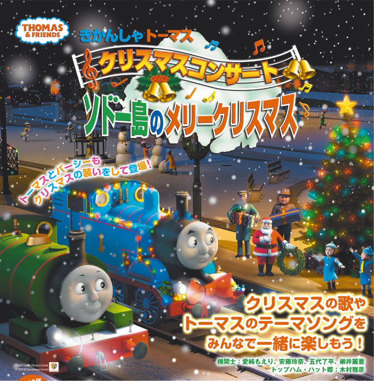 きかんしゃトーマスクリスマスコンサート「ソドー島のメリークリスマス」【12月22日よこすか芸術劇場】