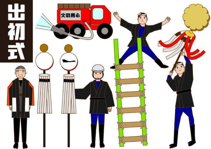 2020年神奈川県内「出初式」まとめました!一斉放水やはしご乗り、ちびっこ防火服体験なども