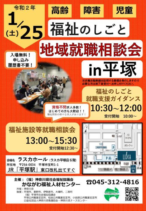 「福祉のしごと 地域就職相談会 in 平塚」現場の話を聞ける、直接担当者と話せる