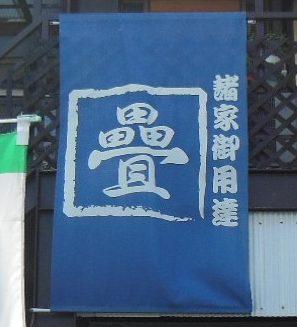 オリジナルお雛様畳を作ろう@秦野畳工房/根倉たたみ店(秦野市)