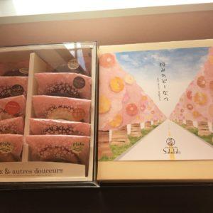 桜みちドーナツ:スイーツガーデン サクララ【はだのブランド認証品】