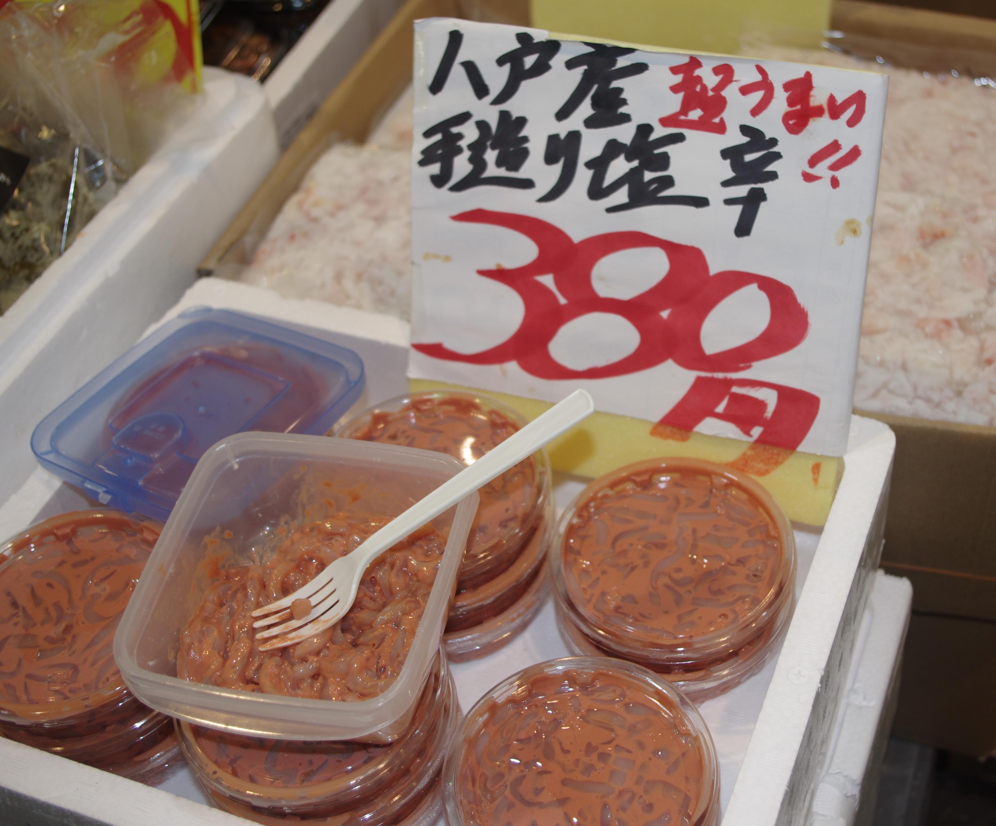 【公式ガイド】川崎北部市場の水産棟で年末の買い出し!一般客も大丈夫