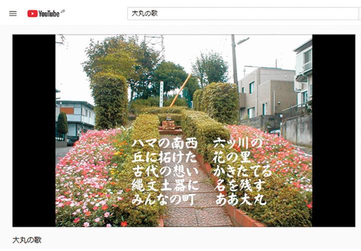 大丸町内会の町内会の歌「大丸の歌」 動画をネットに投稿して【2019年9月26日号】