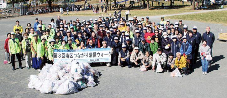 「つながり清掃ウォーク」区内の町内会などがごみ拾い 約3500人が参加【2019年11月21日号】