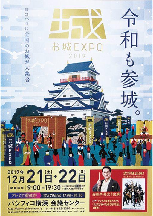 <読プレ付>「お城EXPO 2019」全国のお城が横浜に大集合