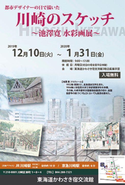 「川崎のスケッチ~池澤寛水彩画展~」街、商店街、寺社風景など約30点を展示