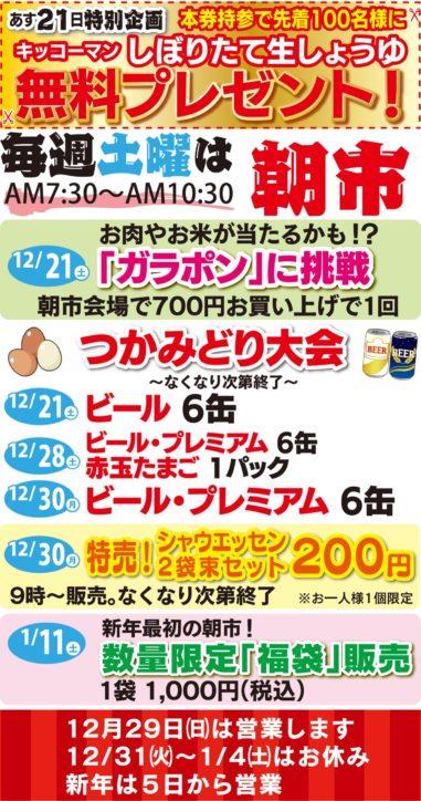 年末も年始も川崎北部市場へ !お得なイベント盛りだくさん