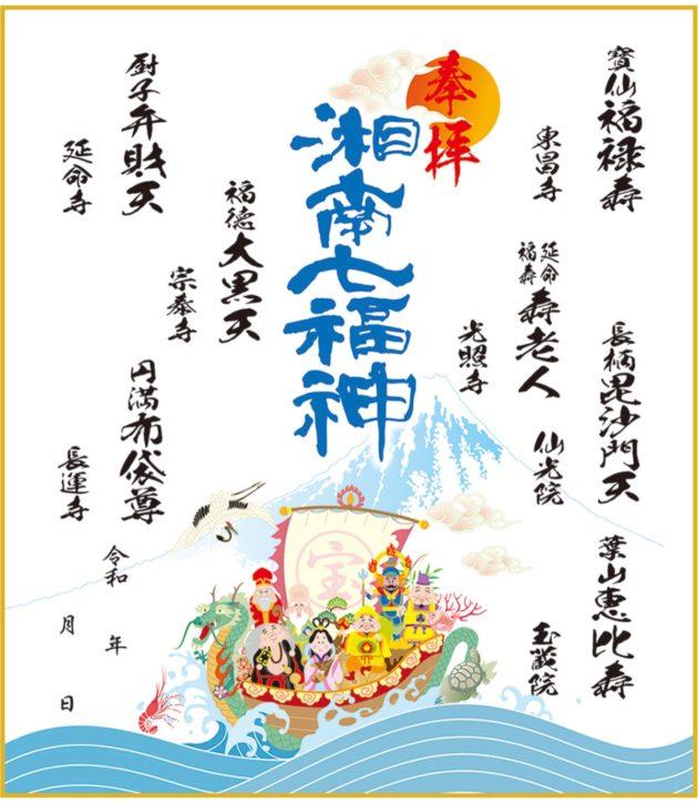 2021年「湘南七福神」感染症対策で墨書きなしで用紙配布【1月1日~10日】