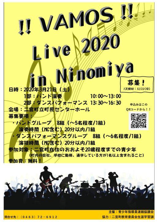 """【出演者募集】バンド・ダンスを披露しませんか?「""""Vamos"""" Live 2020 in Ninomiya」に集まれ!@二宮町"""