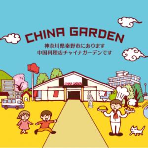 あんにん豆腐サービス:チャイナガーデン/はだのにぎわいランチフェスティバル