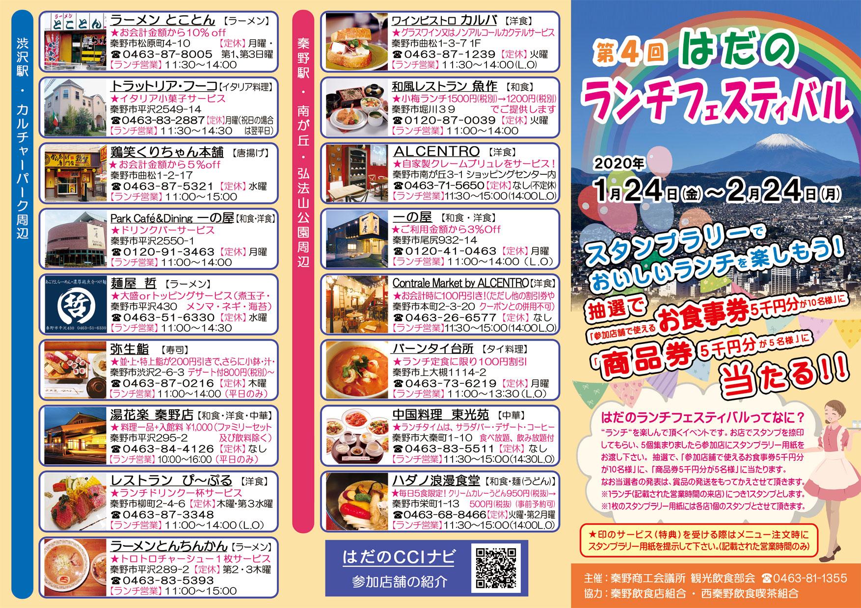 【全34店紹介】大盛り無料も!秦野で美味しく&お得に巡る「はだのランチフェスティバル2020」