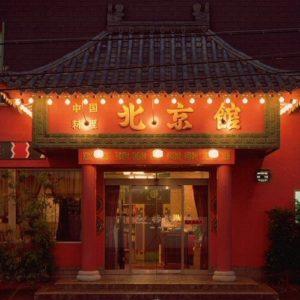 アイスクリームまたは杏仁豆腐サービス:中国料理 北京館/はだのにぎわいランチフェスティバル