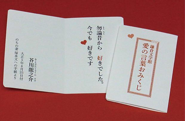 【臨時休館】鎌倉文学館で「愛は言葉だ!文豪のハートにふれるバレンタイン&ホワイトデー」芥川龍之介など