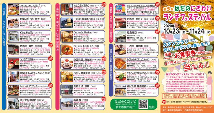 【全47店紹介】大盛無料など!秦野で美味しく&お得に巡る「はだのにぎわいランチフェスティバル」