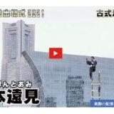 2021年「横浜消防出初式」 は1月4日からネットで映像配信