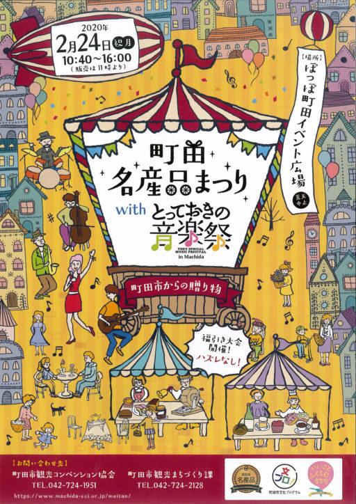 初開催!町田名産品まつり with とっておきの音楽祭<2020年2月24日>ぽっぽ町田