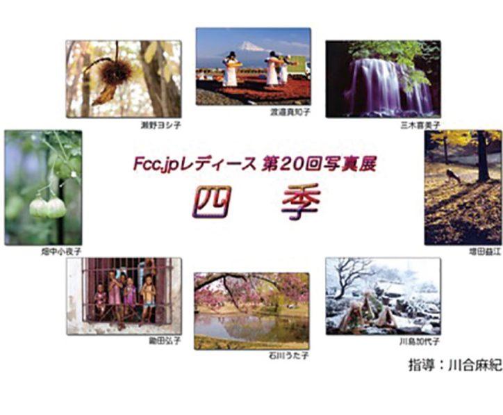 四季テーマの写真展~8人の作品30点~【海老名市】