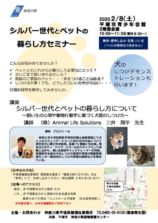 参加者募集!ペットと共生「シルバー世代とペットの暮らし方セミナー」@平塚市