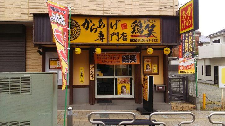 ライス特盛orウーロン茶サービス:鶏笑くりちゃん本舗/はだのにぎわいランチフェスティバル