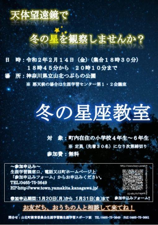 山北町で「冬の星座教室」天体望遠鏡で冬の星を観察しよう!<町内在住4-6年生対象>