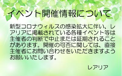 【開催中止】2/20「1日お母さん大学in神奈川」参加者募集!藤本裕子講演会&みそまるづくり