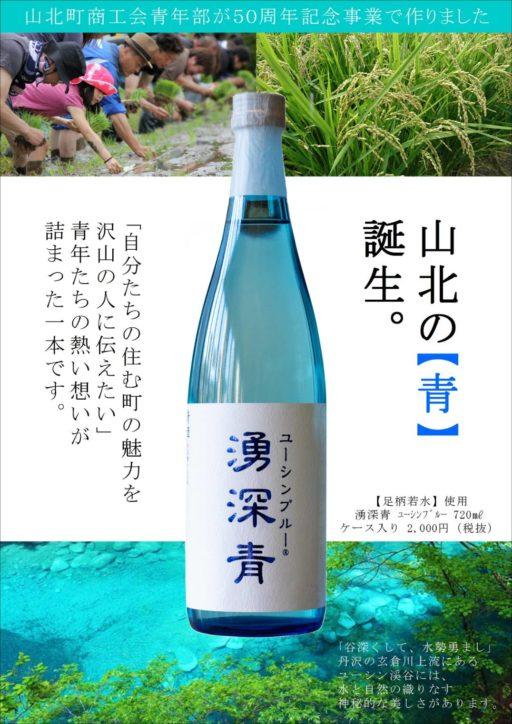 <限定500本>山北の酒〝青〟誕生「湧深青(ユーシンブルー®️)」3月1日から販売