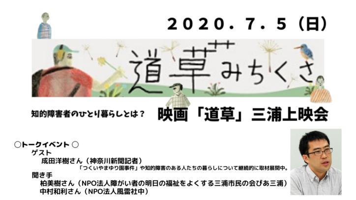 【開催日延期】映画「道草」三浦上映会 知的障害者の一人暮らしとは?