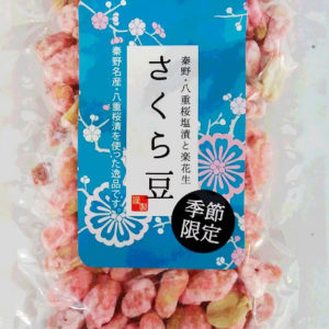 「楽花生 釜出しさくら豆」販売!温かく出来立て/かまか商店(秦野市)