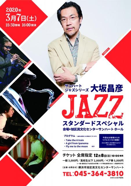 横浜・二俣川でジャズドラマー・大坂昌彦が公演「ジャズ・スタンダード」を気軽に
