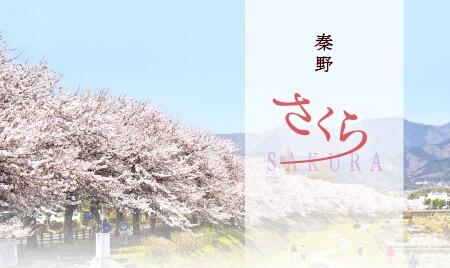 2020年「どんど焼き」横浜市緑区内8か所を一挙ご紹介!