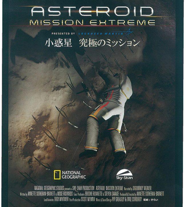 厚木市子ども科学館でプラネタリウム ・小惑星めざし宇宙の旅を上映中