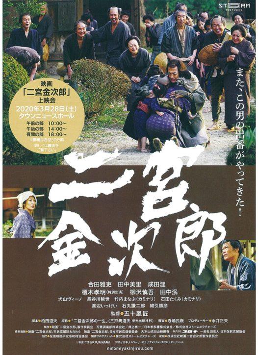 【上映延期】映画「二宮金次郎」上映  小学生以下は無料@秦野タウンニュースホール