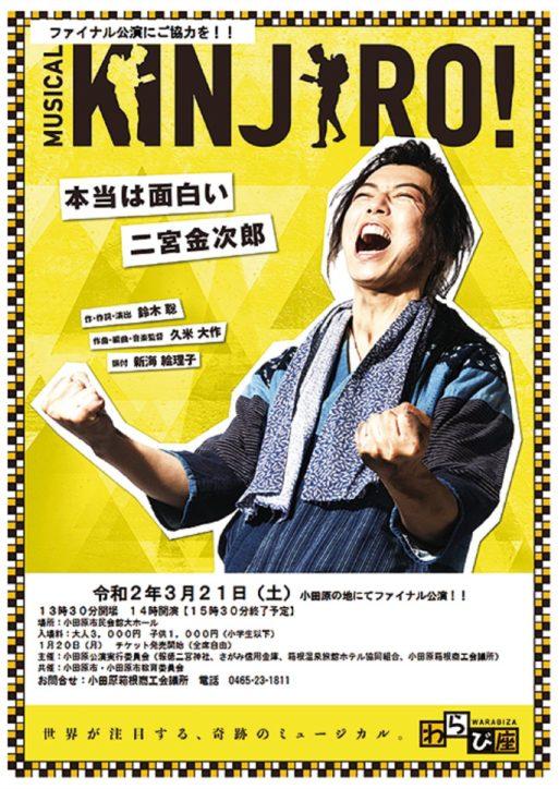 【開催中止】小田原で最終公演!ミュージカル『KINJIRO!本当は面白い二宮金次郎』【劇団わらび座】