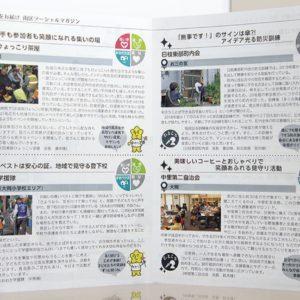 防災活動など紹介 横浜市南区情報誌に事例【2020年2月27日号】