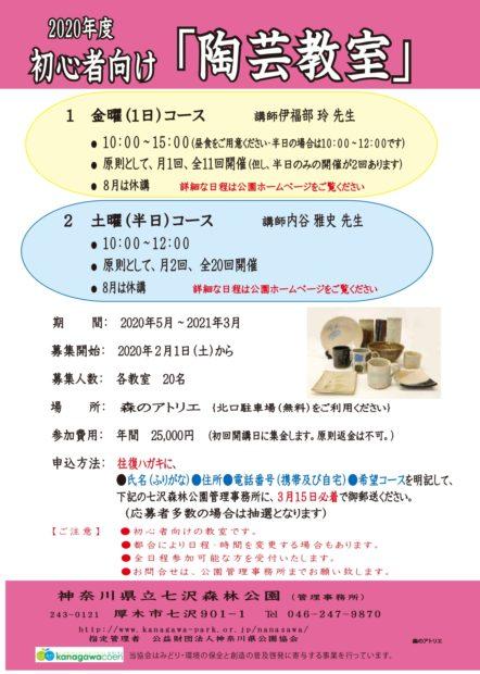 <2020年度生徒募集中>県立七沢森林公園で初心者向け「陶芸教室」