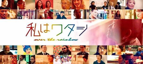 藤沢で講演会「はじめてのLGBT」 映画「私はワタシ」上映会も