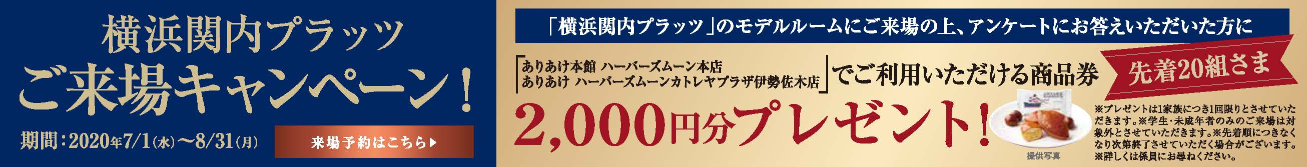 駅近2分のマンション「横浜関内プラッツ」第2期モデルルーム公開中<来場プレゼントあり>