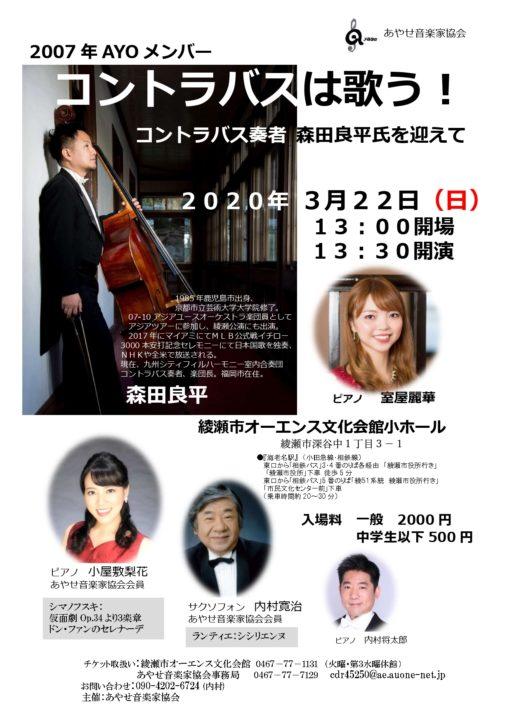 <開催日決定>森田良平さんを迎えて「コントラバスは歌う!」演奏会 綾瀬市オーエンス文化会館